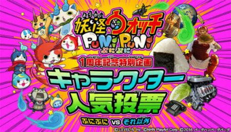 ジバニャン vs 8億円!? 「妖怪ウォッチ ぷにぷに」の1周年記念企画「キャラクター人気投票~ぷにぷにVSそれ以外~」が開幕