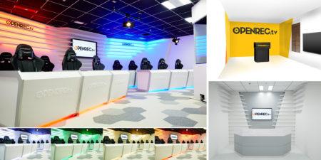 CyberZ、ゲーム実況専用スタジオ「OPENREC STUDIO」をリニューアル e-Sports動画配信を強化
