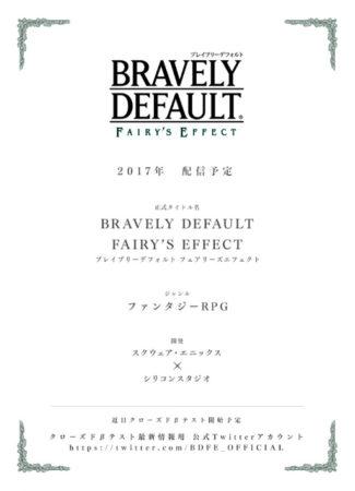スクエニ、スマホ向け新作RPG「BRAVELY DEFAULT FAIRY'S EFFECT」を2017年にリリース決定 近日中にAndroid版のクローズドβテストを実施