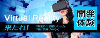 ダズル、HTC Viveを用いたVR開発体験セミナーを開催決定