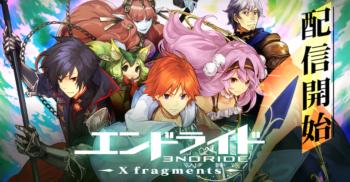 サイバーエージェント、スマホ向け新作タイトル「エンドライド-X fragments-」をリリース