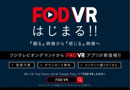 フジテレビ、オリジナルVR作品を体験できるスマホ向けVRアプリ「FOD VR」をリリース