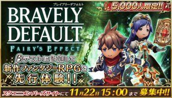 スクエニ、スマホ向け新作RPG「BRAVELY DEFAULT FAIRY'S EFFECT」のクローズドβテストを先着5,000名にて開始
