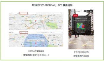 AR制作ソフト「COCOAR」がGPS機能を追加 エリア限定のコンテンツでO2O施策が有効に