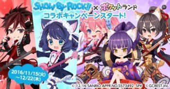 スマホ向けアバターゲーム「ポケットランド」、サンリオの「SHOW BY ROCK!!」とコラボ