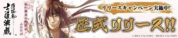 DMM、「薄桜鬼」のPCブラウザゲーム「薄桜鬼 士道演戯」を配信開始