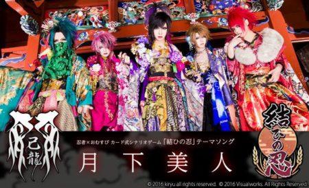 ビジュアル系ロックバンド「己龍」、おむすび擬人化スマホゲーム「結ひの忍」のテーマソングを担当