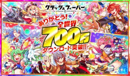 スマホ向けブッ壊し!ポップ☆RPG「クラッシュフィーバー」、700万ダウンロードを突破