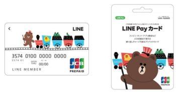 LINE Payカード、コンビニエンスストアなど全国3万店以上で取り扱い開始