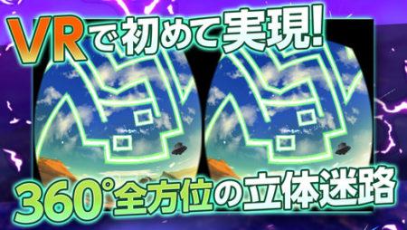 プロペ、スマホ向けVR迷路ゲーム「電撃迷路VR」をリリース