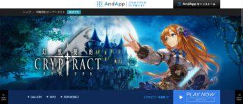 DeNA、スマホアプリをPCで遊べるプラットフォーム「AndApp」にて人気スマホゲーム「幻獣契約クリプトラクト」を提供