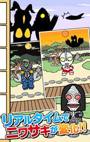 障子を開けたらウルトラマン?! 円谷プロ、ウルトラマンのユルいフシギアプリ「ニワサキ」をリリース