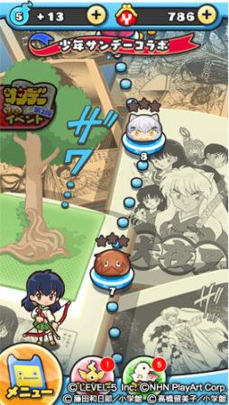 「妖怪ウォッチ ぷにぷに」にて1周年を記念した「少年サンデー」コラボを開始