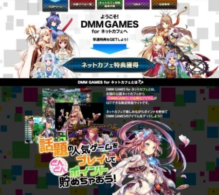 DMM、ネットカフェからDMM GAMESのブラウザゲームで利用可能なシリアルコードが獲得できる「DMM GAMES for ネットカフェ」を提供開始