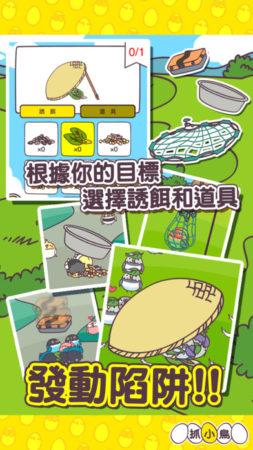 ジェーオーイー、スマホ向け鳥とり放題ゲーム「とりはんと」の中文繁体字版を台湾・香港にてリリース