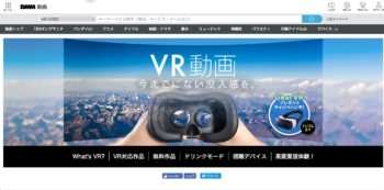 DMMがVRに参入 国内最大級の有料配信サービスを開始