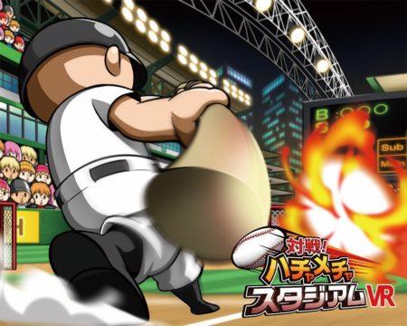 グリー、12/16オープン予定のVRエンターテインメント施設「VR PARK TOKYO」にVRゲーム2種を展開