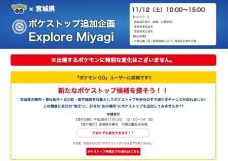 宮城県、「Pokémon GO」のポケストップ申請イベント「Explore Miyagi」を11/12に開催