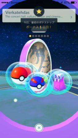 【レポート】気温マイナス13度の環境で1時間「Pokémon GO」をプレイして死ぬかと思った話