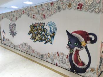 【レポート】過去イベントのグッズも勢揃い コロプラの「白黒クリスマスフェア~2016感謝祭 吉祥寺PARCO~」滑り込みレポート