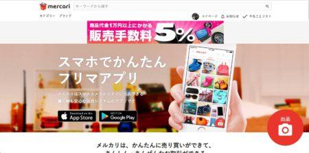 「Slush 16」の取材費用18万円強を全額フリマアプリ「メルカリ」で稼いだ話