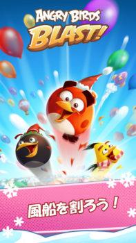 Rovio、Angry Birdsの新作パズルゲーム「Angry Birds Blast」をグローバルリリース