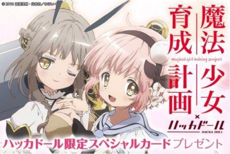 ニュースキュレーションアプリ「ハッカドール」、アニメ「魔法少女育成計画」とコラボ