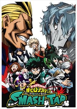 バンダイナムコエンターテインメント、人気コミック「僕のヒーローアカデミア」のスマホゲーム「僕のヒーローアカデミア スマッシュタップ」を今春にリリース