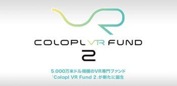 コロプラとコロプラネクスト、5,000万米ドル規模の新たなVR専門ファンド「Colopl VR Fund 2」を設立