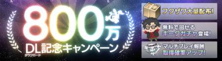 スマホ向けRPG「消滅都市2」が世界累計800万ダウンロードを達成