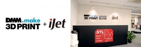 DMM、3Dプリントサービスを提供するアイジェットを完全子会社化