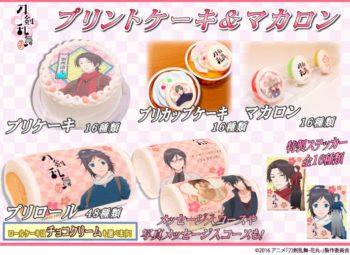 プリロール、「刀剣乱舞」のアニメ「刀剣乱舞-花丸-」のプリントケーキ&マカロン第一弾を発売