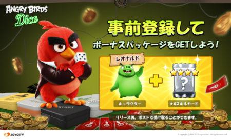 韓国のJOYCITY、Angry Birdsのスマホ向け戦略ボードゲーム「アングリーバード: ダイス」Android版の事前登録受付を開始