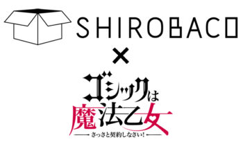 スマホ向けシューティングRPG「ゴシックは魔法乙女」、カフェ「SHIROBACO」にてコラボカフェ「ごまおつカフェ」を開催決定