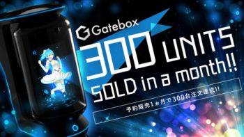 ウィンクルのバーチャルホームロボット「Gatebox」、1カ月で300台販売