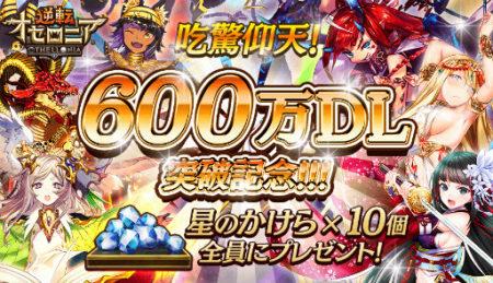 DeNAのスマホ向けドラマチック逆転バトルゲーム「逆転オセロニア」、600万ダウンロードを突破