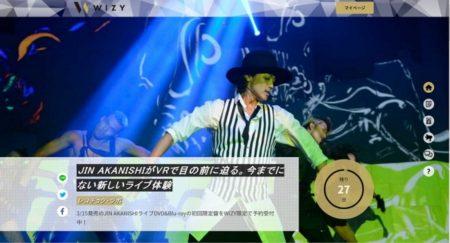 レコチョク・ラボが赤西仁のライブVRコンテンツを制作 LIVE DVD&Blu-ray初回限定盤(WIZY限定盤)として2/9まで完全予約限定販売