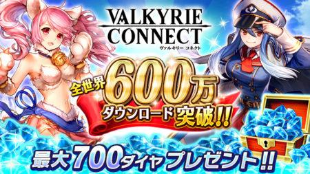 エイチームのスマホ向けRPG「ヴァルキリーコネクト」、600万ダウンロードを突破
