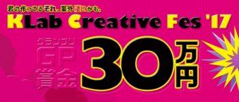 KLab、学生向けの3DCGコンテスト「KLab Creative Fes'17」を開催