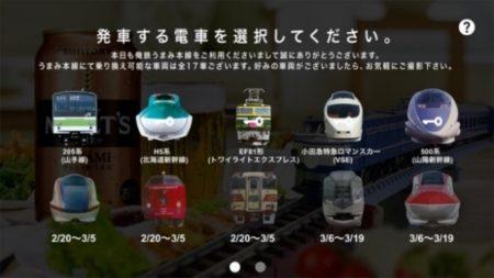 サントリー、人気車両が食卓を駆け抜けるARアプリ「俺鉄by the MALT'S」をリリース