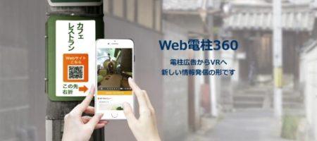 """アジャスト、""""スマホ用360度パノラマVR+電柱広告""""の作成サービス「Web電柱360」を提供開始"""