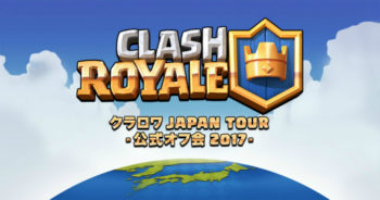 Supercell、対戦カードゲーム「クラッシュ・ロワイヤル」の日本初の全国公式オフ会を開催決定