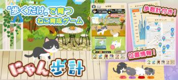 スマイルラボ、歩数計付きのスマホ向け育成ゲーム「にゃん歩計」をリリース