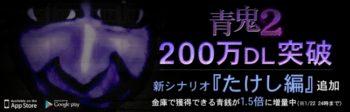 スマホ向けホラー脱出ゲーム「青鬼2」、配信1ヶ月で200万ダウンロードを突破