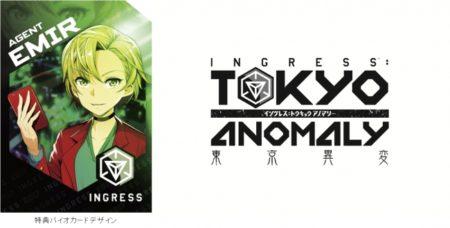 honto×Ingress限定企画 日本初のIngressコミック発売記念 オリジナル「描き下ろしバイオカード」を配布決定