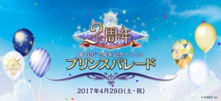 女性向けスマホパズルRPG「夢王国と眠れる100人の王子様」、2周年を記念したオフラインイベント「プリンスパレード」を開催決定