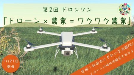 テーマは「ドローン×農業」 1/21に秋田市にてドローンの利活用方法を考える「ドロンソン」開催