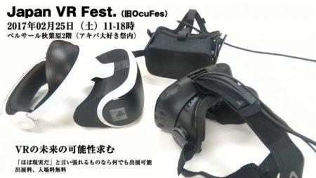 2/25(土)にVRコンテンツの展示イベント「Japan VR Fest.」(旧OcuFes)が開催