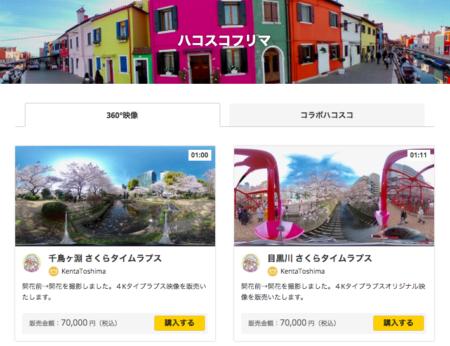 ハコスコ、360°コンテンツの売買サービス「ハコスコフリマ」をリリース