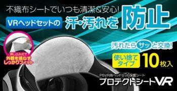 ゲームテック、PS VRの使い捨てタイプの汚れ防止シートを発売